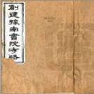 創建豫南書院存略(清)朱壽鏞撰清光緒刻本pdf下载