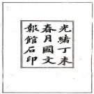 [嘉庆]范县志四卷(清)唐晟纂修清光緒三十三年(1907)國文報館石印本.pdf下载