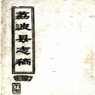 咸丰荔波县志稿 .pdf下载