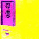 [康熙]西平县志十卷(清)沈棻重修 (清)李植續修  清康熙九年刻三十一年續刻本.pdf下载