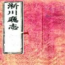 [咸丰]淅川厅志四卷(清)徐光第纂修  清咸豐十年(1860)刻本.pdf下载