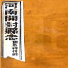 [光绪]祥符县志二十四卷首一卷(清)沈傳義(清)俞紀瑞修(清)黄舒昺纂 清光緒二十四年(1898)刻本.pdf下载