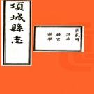 项城县志:[民国]:32卷,首1卷(清)張鎮芳修 民國三年[1914年] 石印本.pdf下载