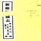 [乾隆]新乡县志三十四卷首一卷  暢俊[纂]|趙開元[修]  民國三十年鉛印本  PDF下载