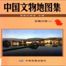 中国文物地图集 安徽分册pdf下载