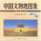 中国文物地图集 甘肃分册PDF下载
