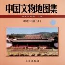 中国文物地图集 浙江分册 上下册 PDF电子版下载