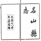 [光绪]名山县志十五卷 趙懿修 趙怡纂 光緒十八年(1892)刻本.PDF电子版下载