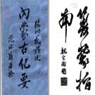 [民国]内蒙古纪要不分卷 花楞編 民國五年鉛印本.PDF电子版下载