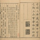 大明一统名胜志二百〇七卷(明)曹學佺撰明崇禎三年(1630)刻本djvu电子版下载